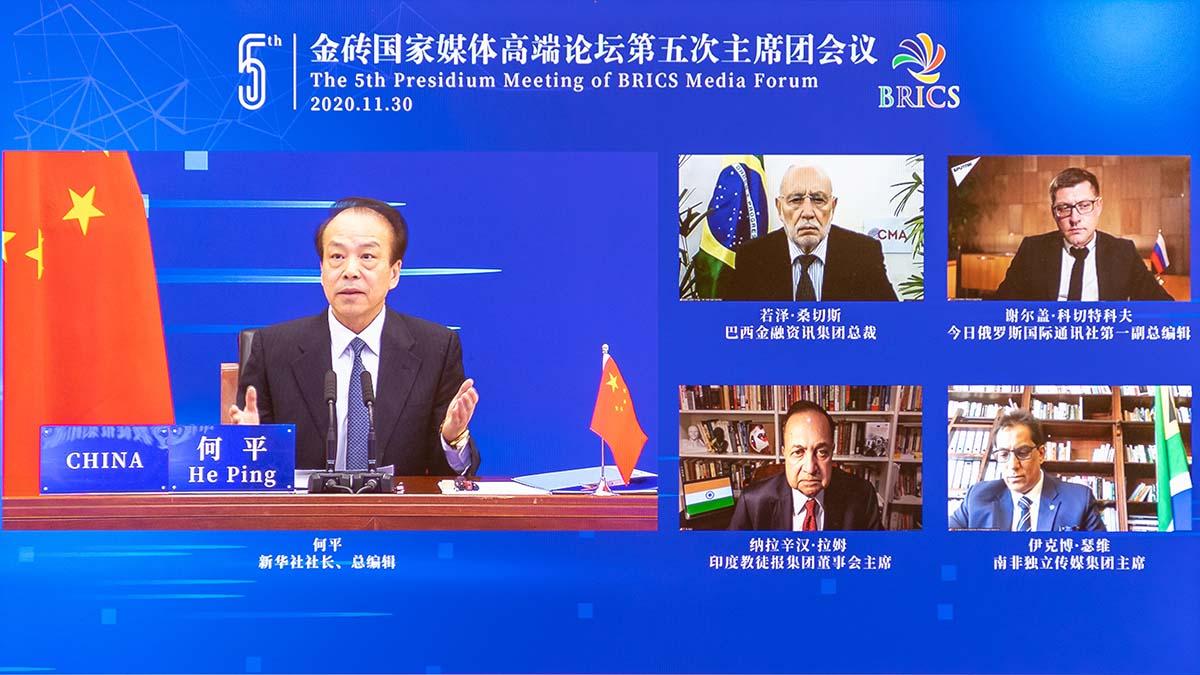 BRICS Media Forum